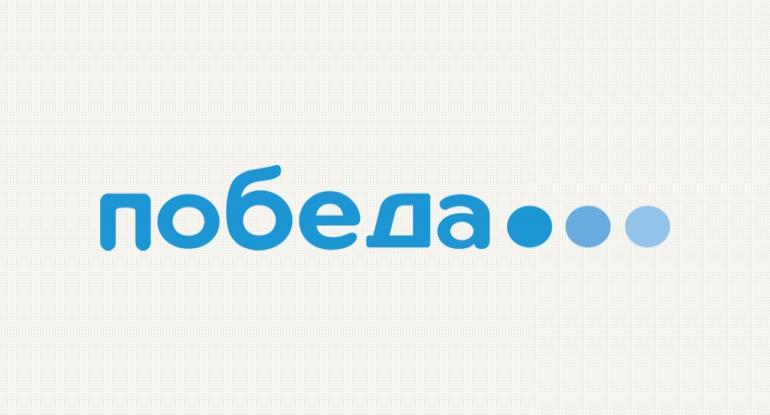 logo_pobeda_big.jpg